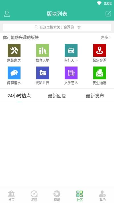 掌上金湖论坛 v4.7.9 安卓版