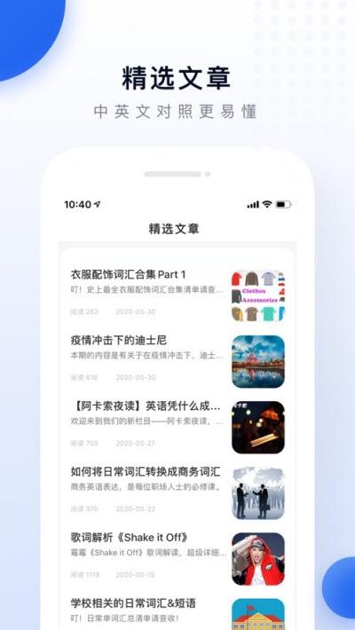 每日口语外教app v1.0.2