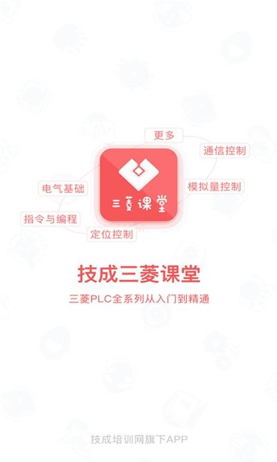 三菱PLC学吧 v1.2安卓版