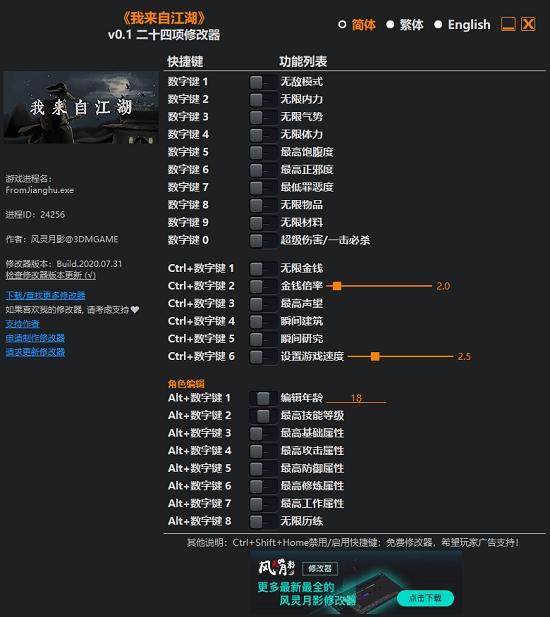 我来自江湖二十四项修改器 v0.1 3DM风灵月影版
