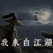 我来自江湖二十四项修改器v0.1 3DM风灵月影版