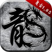 火龙复古1.85手机版v1.2.706