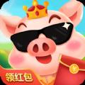 我是养猪王红包版v1.0安卓版