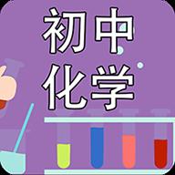 初中化学课堂笔记v2.3.3安卓版