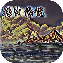 转生传说(赠送大量货币)V1.0安卓版