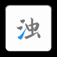 清浊高级版app