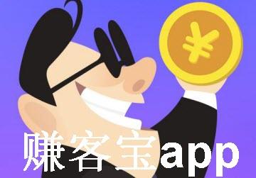 赚客宝app下载_赚客宝赚钱app_赚客宝邀请码