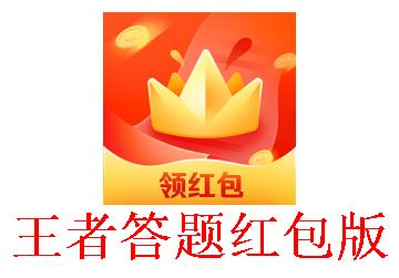 王者答题赚钱_王者答题红包版_王者答题送答案下载