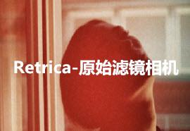 Retrica app_Retrica相机_Retrica相机安卓下载