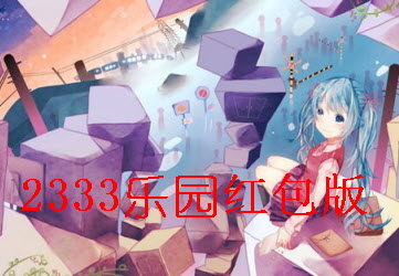 2333乐园红包版_2333乐园下载游戏_2333乐园最新版