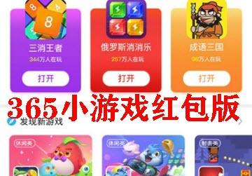 365小游戏红包版_365小游戏红包版赚钱