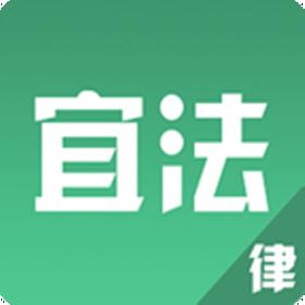 宜法律师版app