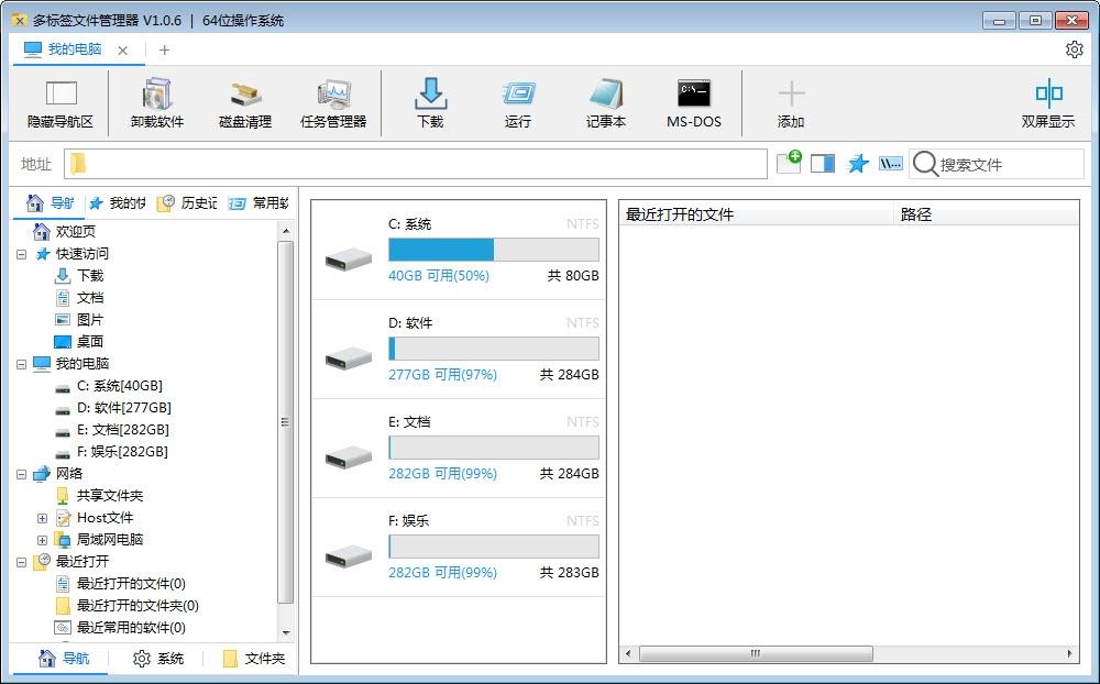 超级文件资源管理器X v1.1.1 官方版