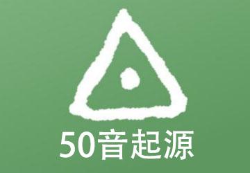 50音起源app安卓_50音起源破解版