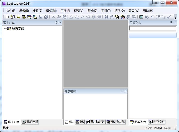 lua编辑器 (LuaStudio) v9.9.3官方最新免费版