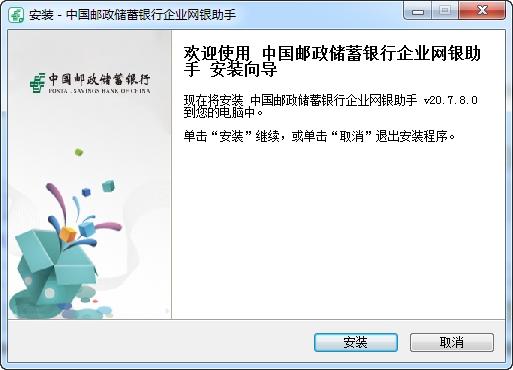 中国邮政储蓄企业网银助手 v20.7.8 官方最新版