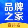 品牌之家app官方版