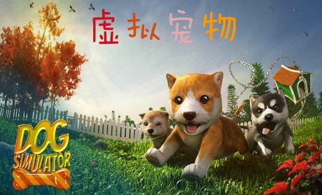 虚拟宠物_虚拟宠物手游_虚拟宠物游戏