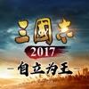 三��志2017�o限元���Y源金�虐�v3.0.1安卓版