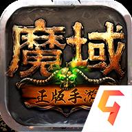 魔域手游安卓版v8.5.0