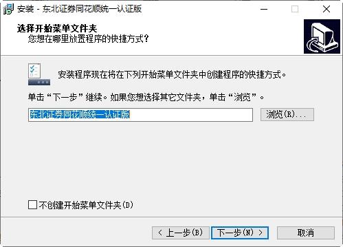�|北�C券同花��y一�J�C版 v7.95.60.41 官方版