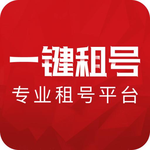 一键租号助手v4.9.1安卓版