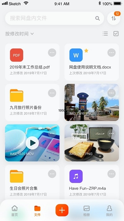 阿里云网盘苹果版 v1.0.0 IOS版