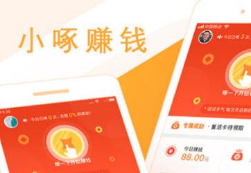 小啄赚钱下载_小啄赚钱app官方下载_小啄赚钱最新版
