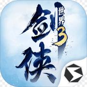 剑侠世界3手游v1.0安卓版