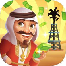 石油大富豪ios版1.0.3 苹果版