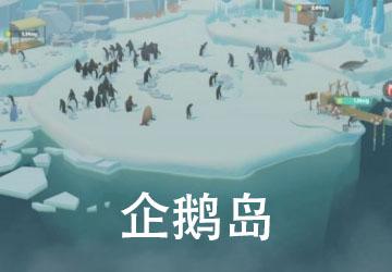 企鹅岛安卓破解版_企鹅岛无限金币