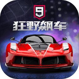 狂野飙车9:竞速传奇国际服MOD版app