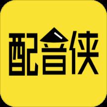 安卓配音侠1.8.2内购版 一款文字转语音的AI智能语音合成工具