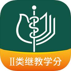 新版中华医学期刊app