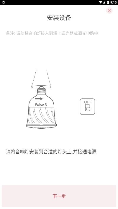 Pulse Flex智能灯泡app