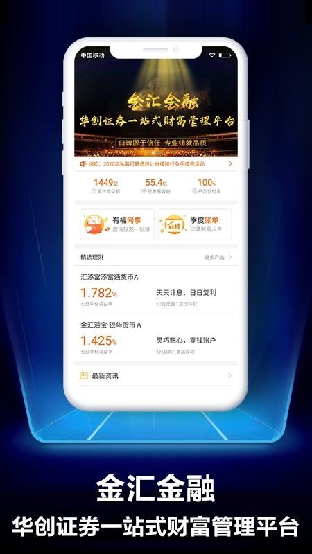 华创e智通app