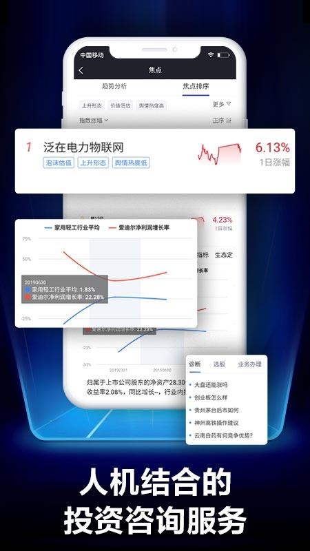 华创e智通app最新版 V2.9.1 安卓版