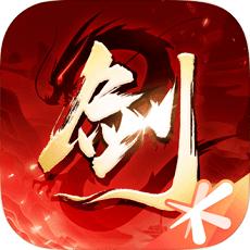 剑侠情缘2剑歌行手游官方版v6.4.0.0 公测版
