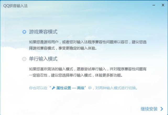 QQ拼音输入法2020 v6.5.6109.400 官方正式版