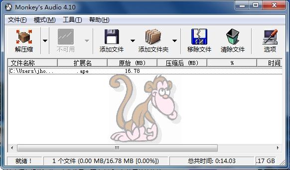 Monkey's Audio 最新汉化版