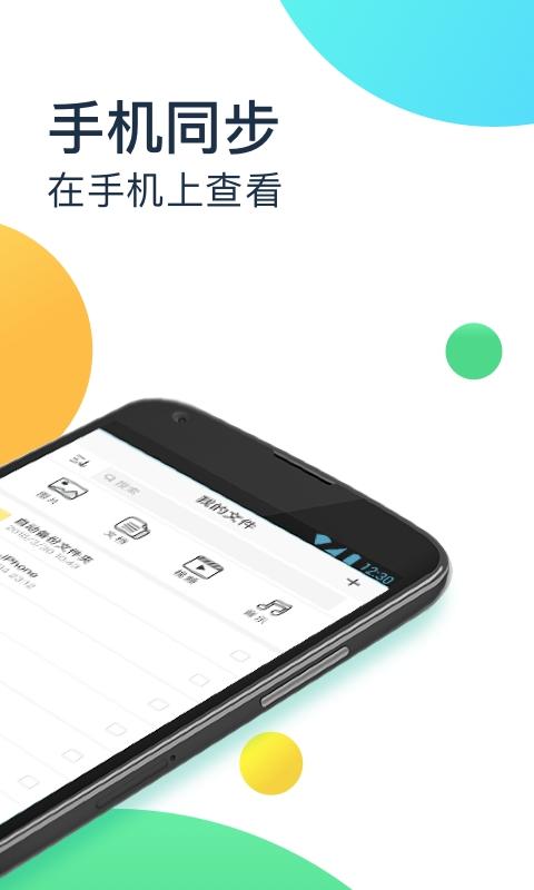 360安全云盘手机版 3.0.8 官方安卓版