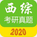 2021西�t�C合考研真�}1.9.5