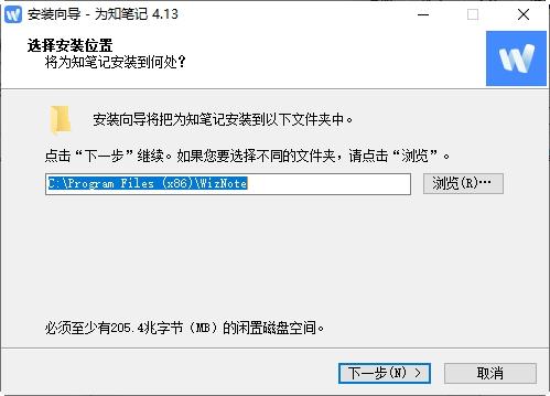为知笔记(Wiz) v4.13.12.0 官方正式版