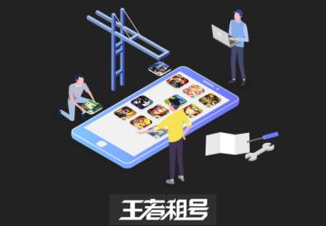 王者租号平台app下载_王者租号软件