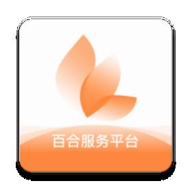 百合服务平台app