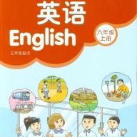 译林小学英语六年级上