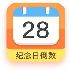 纪念日倒数日APPv3.2.4 安卓版