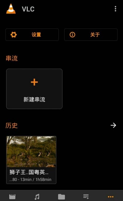 VLC for Android Google Play版app V3.3.0 RC 1官方安卓版