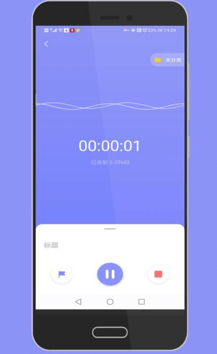 录音Moice解锁高级版app V1.2.2安卓版
