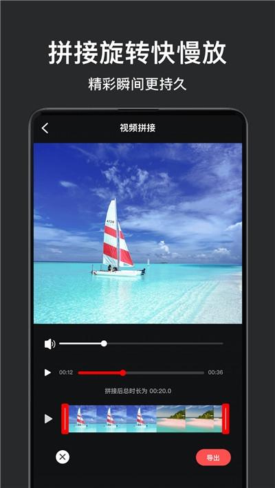 视频拼接剪辑 v1.5安卓版